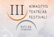 Photo of Көкшетауда аймақтық театрлар фестивалі өтеді